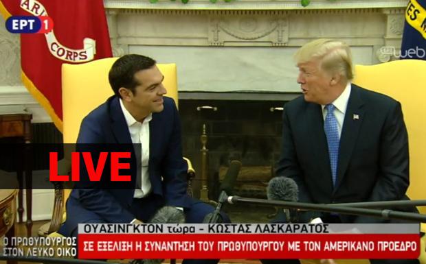 [live] Η συνάντηση Τσίπρα-Τραμπ στον Λευκό Οίκο
