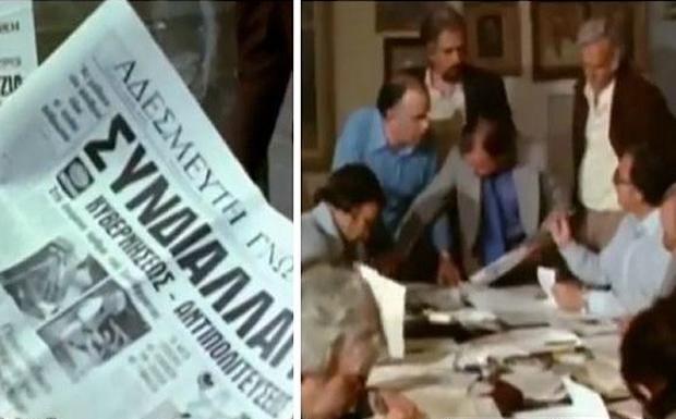 Η ιστορική απεργία των δημοσιογράφων το 1975…