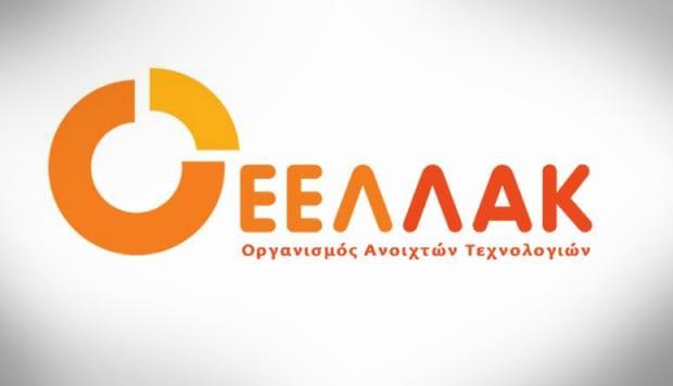 ΕΕΛΛΑΚ: «Περιφραγμένο διαδίκτυο για φτωχούς»