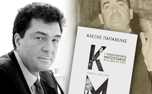 «Ο Κωνσταντίνος Μητσοτάκης<br> με τα δικά του λόγια»…
