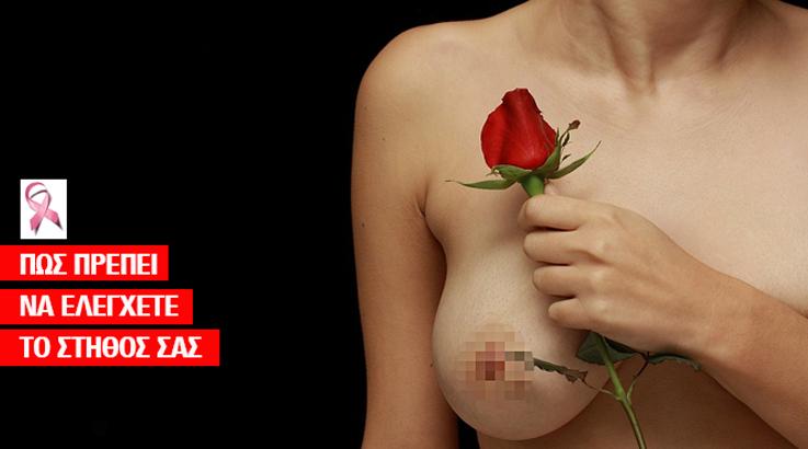 Καρκίνος μαστού: Τι πρέπει να γνωρίζει κάθε γυναίκα