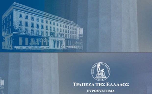 ΤτΕ: Πρωτογενές ταμειακό έλλειμμα 6,4 δισ. ευρώ την περίοδο Ιανουαρίου – Αυγούστου 2020