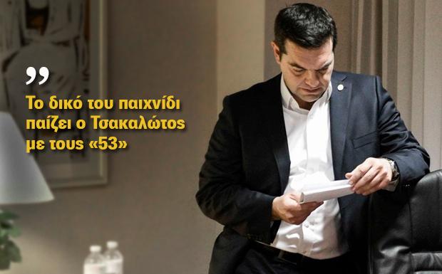 ΕΜΠΟΔΙΟ ΤΟ ΚΟΜΜΑ <BR>στα σχέδια του Τσίπρα