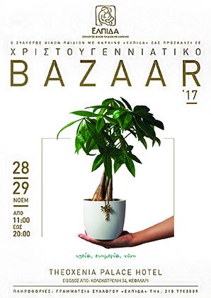 http://www.elpida.org/gr/news/Bazaar-2017.html#.WhbEnlVl-Hs