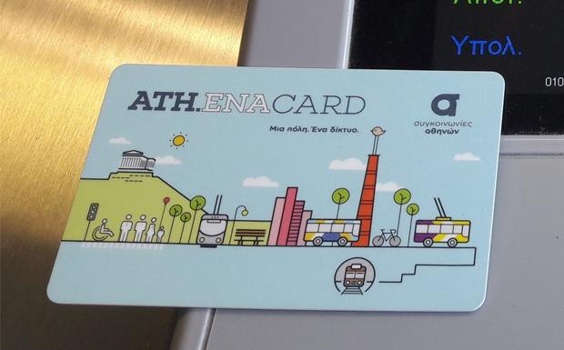 Άνεργοι και ΑμΕΑ με 5 βήματα αποκτούν μέσω διαδικτύου προσωποποιημένη κάρτα ATH.ENA Card