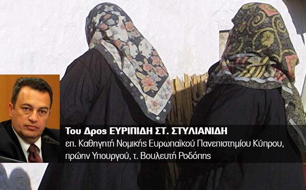 H Σαρία της Θράκης και η άγνοια των Αθηνών