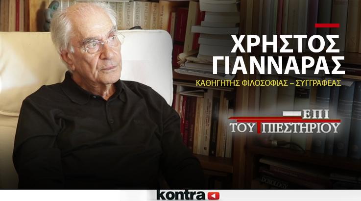 Χρήστος Γιανναράς: «Η κυβέρνηση δεν πρέπει να είναι πτωχοκομείο»! [Βίντεο]