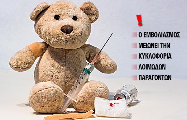 Ο εμβολιασμός παιδιών <BR>και ενηλίκων σώζει ζωές