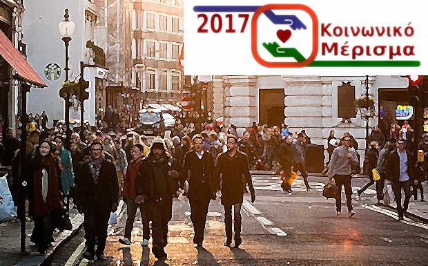 Κοινωνικό μέρισμα  Αιτήσεις, ξανά από 15 έως 26 Δεκεμβρίου 2017!