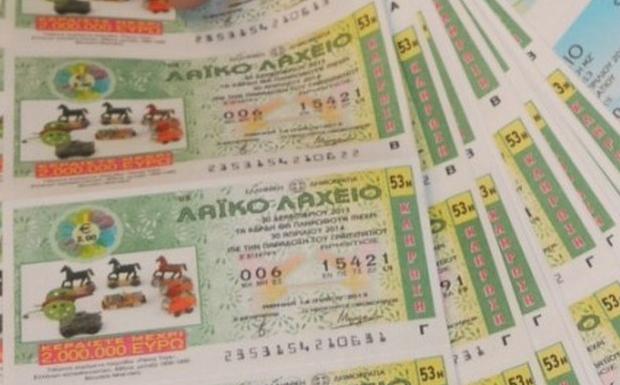 Αύριο η κλήρωση του Λαϊκού Λαχείου με 3,3 εκατ. ευρώ – Ισχύουν και οι λαχνοί που αγοράστηκαν αρχές Μαρτίου