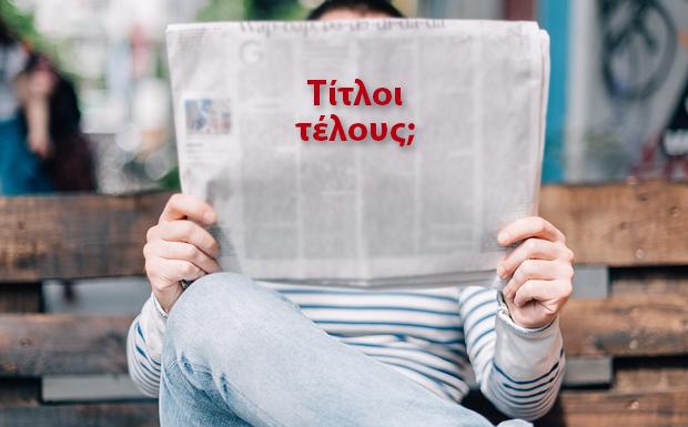 Τετέλεσται για τις εφημερίδες…