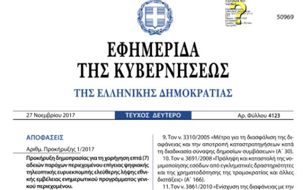 Δημοσιεύτηκε στο ΦΕΚ η προκήρυξη των αδειών
