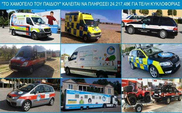 «Το Χαμόγελο του Παιδιού» πρέπει να πληρώσει 24.217,48 ευρώ για τέλη κυκλοφορίας για τα ασθενοφόρα και τα οχήματά του