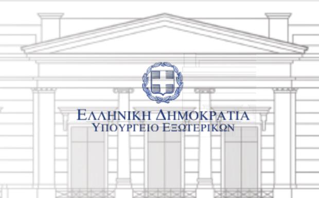 Ηρακλή Μοσκώφ: Ανανεώθηκε η θητεία του στον κλάδο Εμπειρογνωμόνων του ΥΠΕΞ