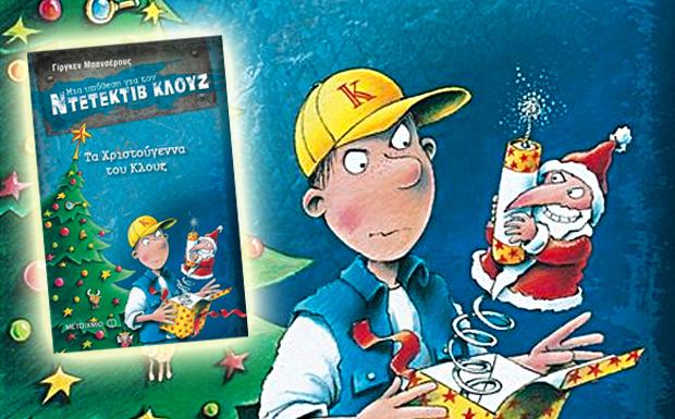 Τα Χριστούγεννα του Κλουζ (παιδικό βιβλίο)