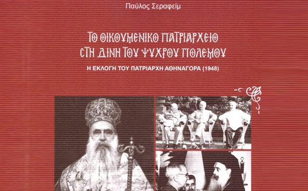Το Οικουμενικό Πατριαρχείο στη Δίνη του Ψυχρού Πολέμου – Η εκλογή του Πατριάρχη Αθηναγόρα (1948)