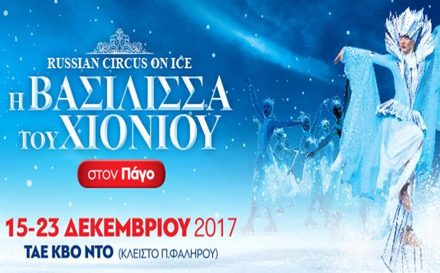 "Russian Circus on Ice ""Η Βασίλισσα του Χιονιού"" στον πάγο"