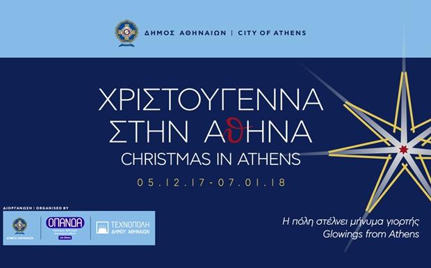 Χριστούγεννα στην Αθήνα (πρόγραμμα εκδηλώσεων)