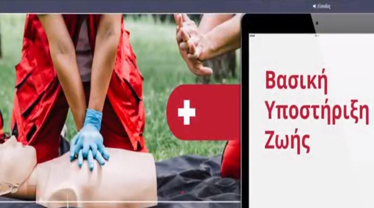 Ψηφιακά μαθήματα Πρώτων Βοηθειών προσφέρει ο Ελληνικός Ερυθρός Σταυρός