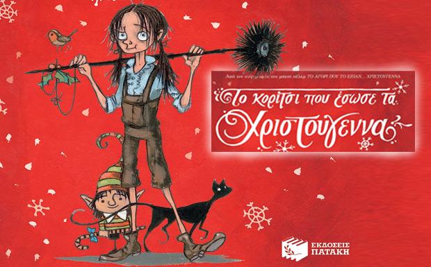 Το κορίτσι που έσωσε τα Χριστούγεννα (παιδικό βιβλίο)