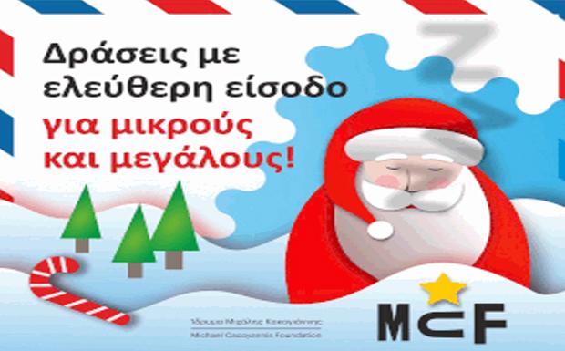 Μια αξέχαστη χριστουγεννιάτικη γιορτή υπόσχεται στους μικρούς του φίλους το Ίδρυμα «Μιχάλης Κακογιάννης»