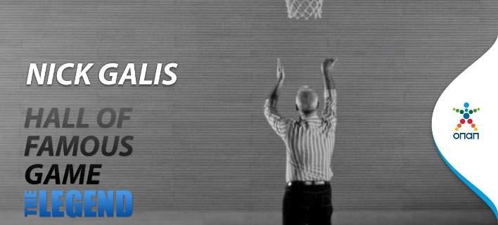 Nick Galis Hall of Famous Game: Η γιορτή του αθλητισμού με Μεγάλο Χορηγό τον ΟΠΑΠ