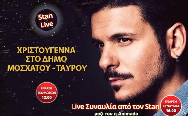 Live χριστουγενιάτικη συναυλία απο τον Stan στο Μοσχάτο