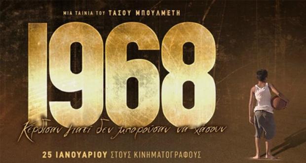 ΠΡΕΜΙΕΡΑ σήμερα για την ταινία «1968»