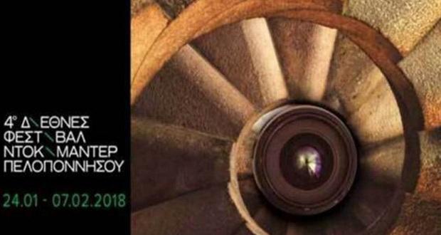 4ο Διεθνές Φεστιβάλ Ντοκιμαντέρ Πελοποννήσου