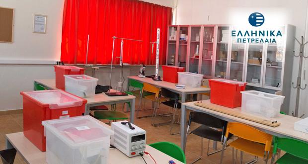 ΕΛΠΕ: Χορηγία για τη δημιουργία Πρότυπου Εργαστηρίου Φυσικών Επιστημών στο 4ο Γυμνάσιο Εχεδώρου του Δήμου Δέλτα