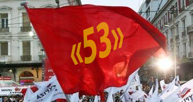 «53»: Να πέσουμε ηρωικά και όχι ταπεινωτικά…