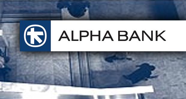 Καμπανάκι από την Alpha Bank