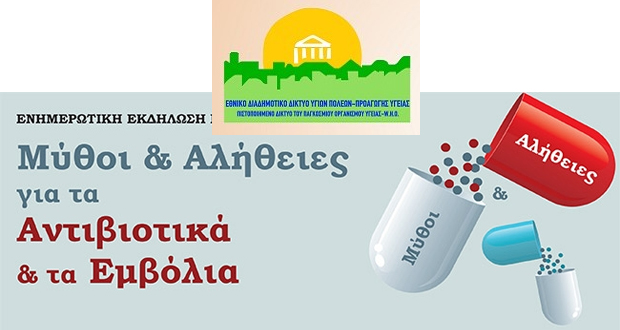 «Μύθοι και Αλήθειες για τα Αντιβιοτικά και τα Εμβόλια» Απολογισμός και περαιτέρω σχεδιασμός
