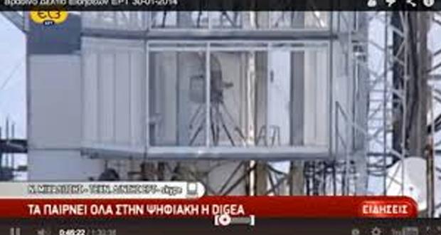 Προϋπολογισμός 2 εκατ. ευρώ από την ΕΡΤ για την απεξάρτηση από την Digea