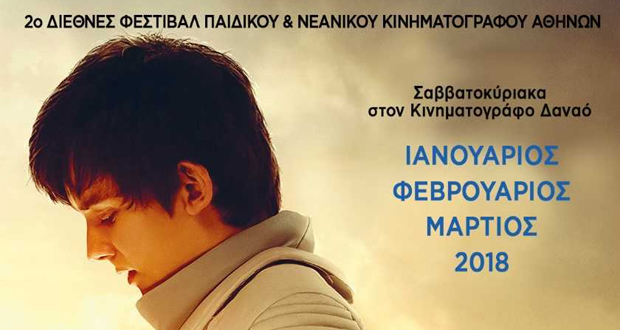 CineDoc Kids – 2ο Διεθνές Φεστιβάλ Παιδικού και Νεανικού Κινηματογράφου Αθηνών