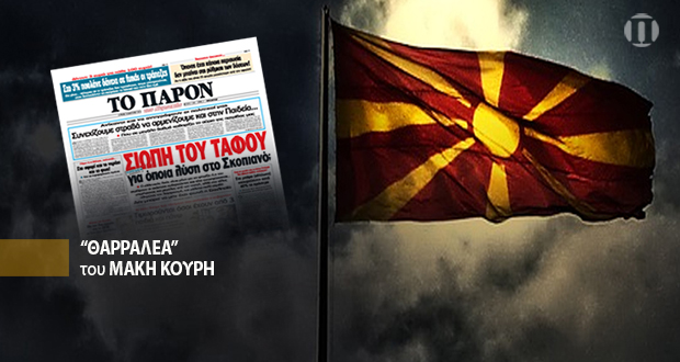 Άκρα του τάφου σιωπή για το Σκοπιανό
