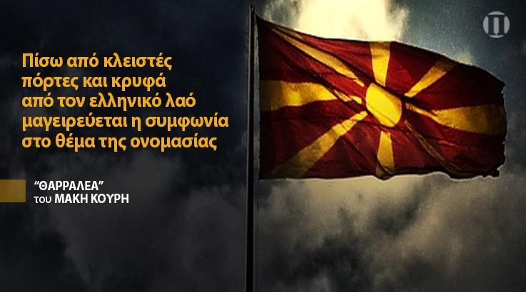 Σιωπή του τάφου για όποια λύση στο Σκοπιανό;