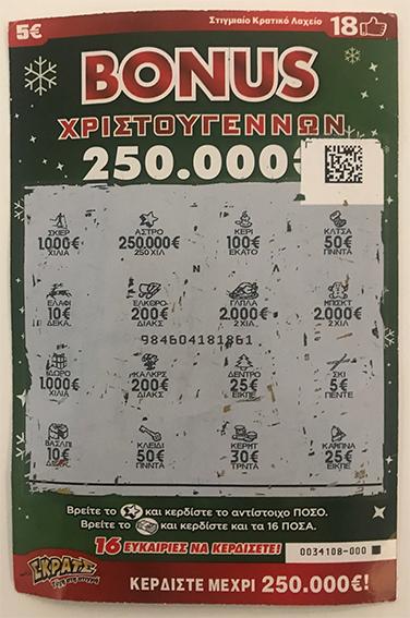 Χριστουγεννιάτικος λαχνός ΣΚΡΑΤΣ χάρισε 250.000 ευρώ σε έναν υπερτυχερό από την Κρήτη