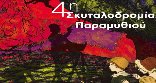 4η Σκυταλοδρομία Παραμυθιού – Τα παιδιά ζουν τη μαγεία της αφήγησης