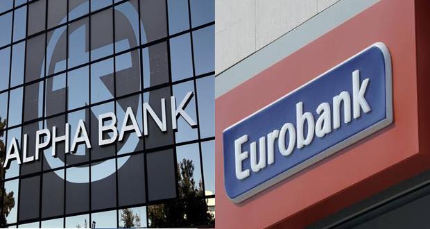 «Κουρεύουν» μέχρι και 90% καταναλωτικά δάνεια Alpha και Eurobank!