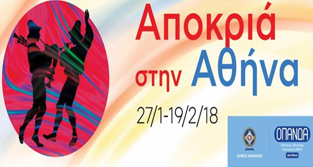 Η Αποκριά στην Αθήνα ξεκίνησε!
