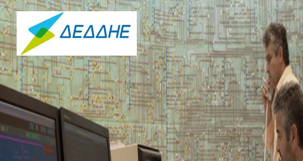 Ο ΔΕΔΔΗΕ παρουσίασε στη ΡΑΕ νέα καινοτόμα λύση ψηφιοποίησης των εργασιών καταμέτρησης