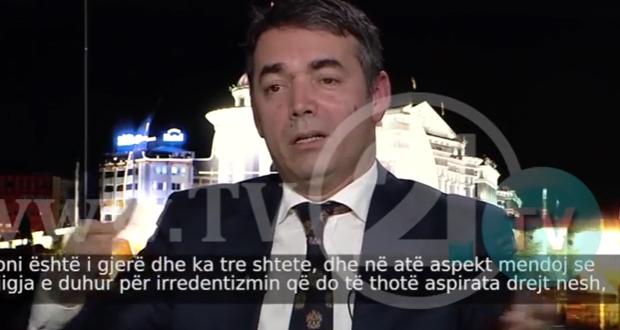 Ντιμιτρόφ: Ο όρος «Μακεδονία» δεν ανήκει ούτε στην Ελλάδα