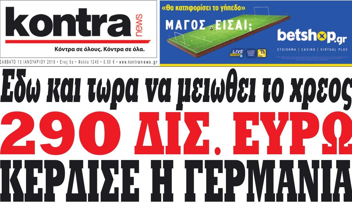 29Ο δισ. ευρώ κέρδισε η Γερμανία από την κρίση στην Ελλάδα και τις χώρες του Νότου!