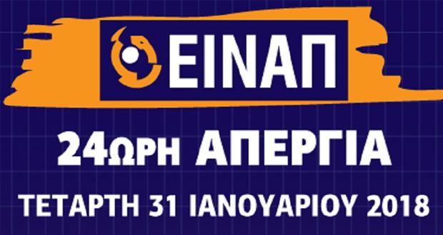 Η ΕΙΝΑΠ συμμετέχει στην αυριανή 24ωρη πανελλαδική απεργία