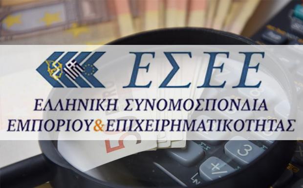 Η ΕΣΕΕ ενημερώνει τον εμπορικό κόσμο για τις 120 δόσεις και τον τρόπο ρύθμισης των οφειλών μικρομεσαίων επιχειρηματιών