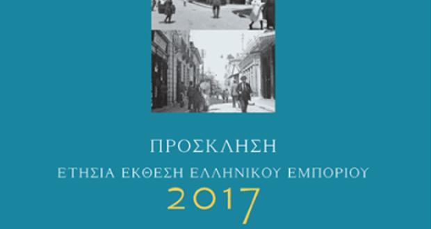 ΕΣΕΕ: Πρόσκληση στην παρουσίαση Ετήσιας Έκθεσης Ελληνικού Εμπορίου 2017-2018