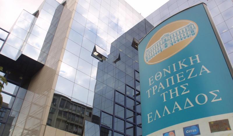 Εθνική Τράπεζα της Ελλάδος: Ολοκλήρωση της διάθεσης χαρτοφυλακίου μη εξυπηρετούμενων μη εξασφαλισμένων δανείων λιανικής και μικρών επιχειρήσεων