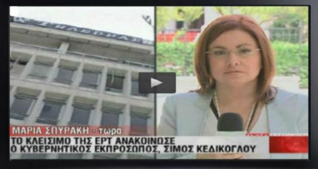 """Η κ. Σπυράκη ξέχασε στο """"μαξιλάρι της"""" το μαύρο στην ΕΡΤ από τη ΝΔ"""