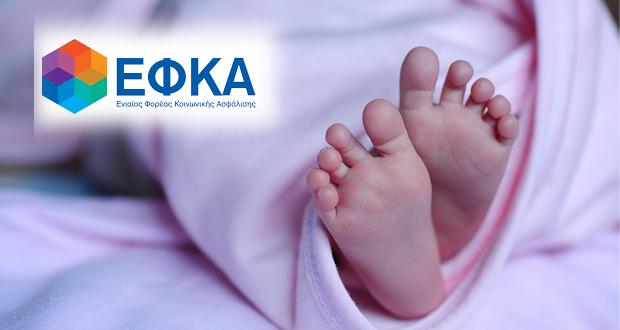 Παροχές μητρότητας, για υιοθεσίες με εγκύκλιο του Ε.Φ.Κ.Α.